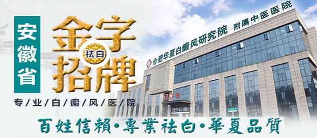 阜阳白癜风专科医院
